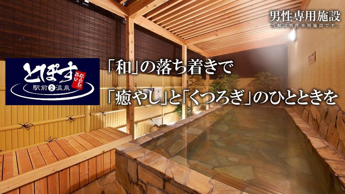 https://topos-hotel.jp/rkt/image/top_image_201801_1.jpg